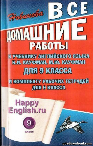 Гдз 8 Класс Английский язык Кауфман 2008