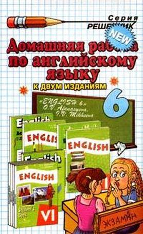 Афанасьева 6 класс английский