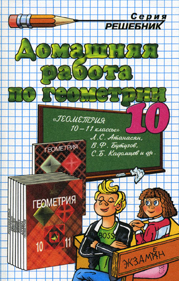 Гдз Решебник Геометрия 7 Класс Атанасян 2013