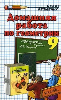 ГДЗ Учебник для 7-9 класса