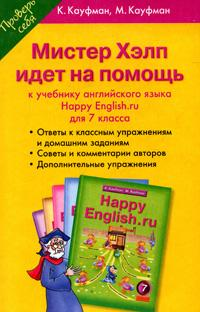 7 Класс Happyenglish.ru