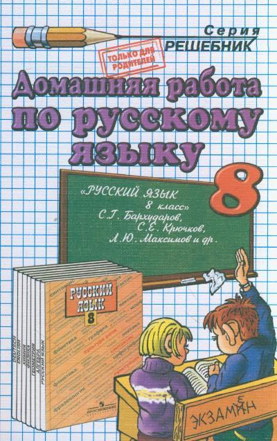 Русский язык. 8 класс. Скачать
