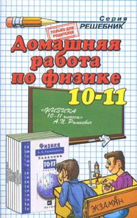 Готовое Домашние Задание по Физике 11 Класс Рымкевич Задачник