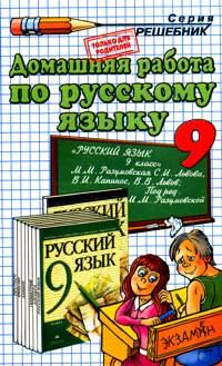 Гдз по русскому языку 9 класс