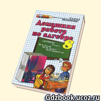 Гдз по Алгебре 10 Класс Макарычев 2001