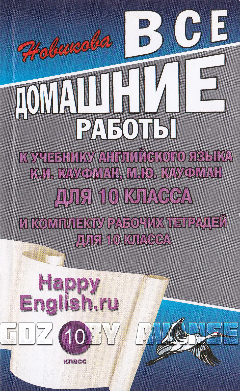 ГДЗ по английскому языку для