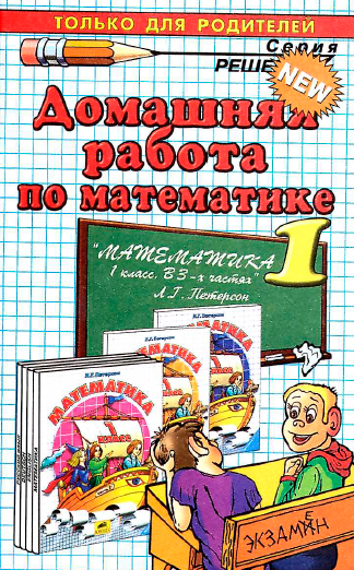 Готовые домашние задания 4 класс