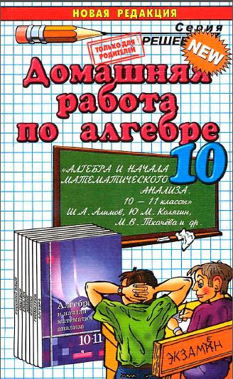 Гдз по Алгебре языку 10 Класс Гольцова