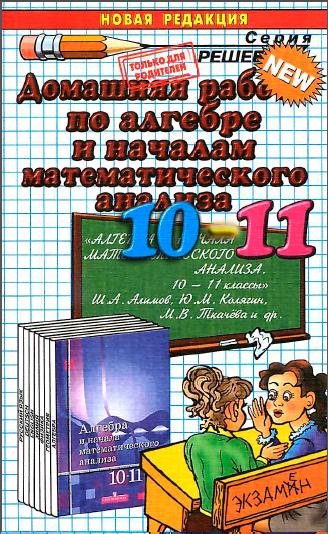 Решебник по Алгебре Алимов 8 Класс Упражнения для Повторения Курса Алгебры