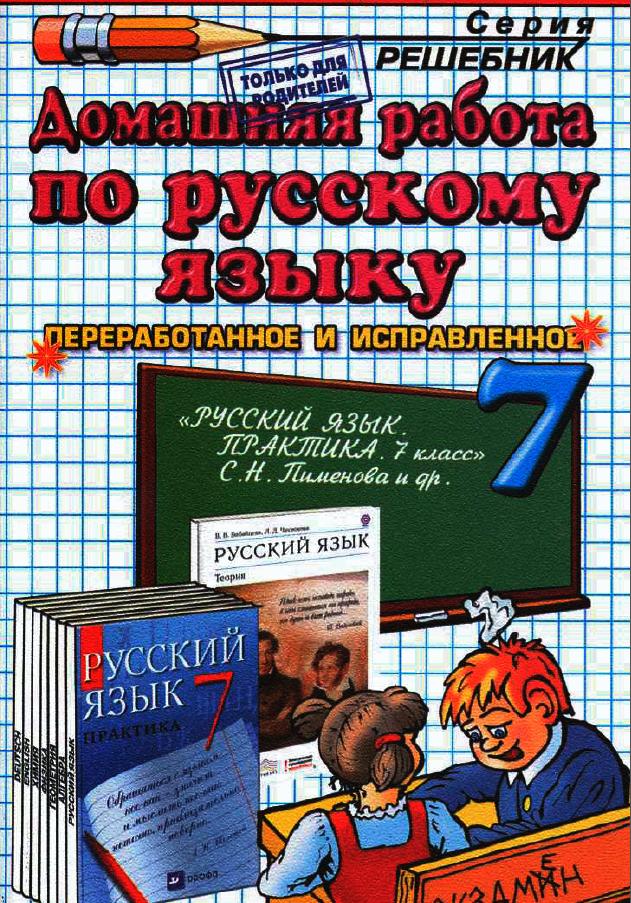 Гдз по русскому языку 7 класс пименова
