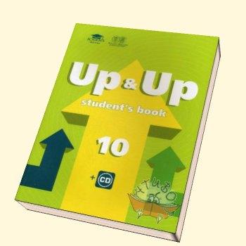 Гдз к учебнику английскому языку 10 класс up and up